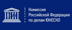Комиссия РФ по делам ЮНЕСКО